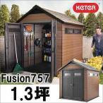 Keter ケター 樹脂製 物置 フュージョン Fusion 757 約1.3坪 梱包重量245kg