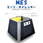ミノリ サイレンサー MES-B8070 標準タイプ (防音壁 防音パネル 防音板 吸音 遮音 騒音防止)