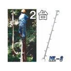 モンキーラダー ML-3 全長312cm 2台特価 アルミ製 枝打はしご(枝打ち 梯子 )