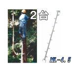 モンキーラダー ML-4.5 全長462cm 2台特価 アルミ製 枝打はしご (枝打ち 梯子)