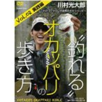 "DVD 川村光大郎 ""釣れる""オカッパリの歩き方 Vol.02 実践編"