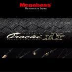 ご予約商品 メガバス オロチXXX F3-610KS 【スピニングモデル】