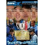 DVD ルアーマガジン・ザ・ムービーvol.21 陸王2015 チャンピオンカーニバル