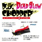 ZAPPU ザップ PDチョッパー改デッドスロー 5/16