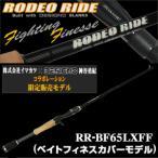 イマカツ×デジーノ ロデオライド RR-BF65LXFF ベイトフィネスカバーモデル