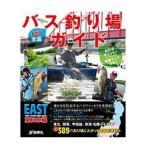 地球丸 最新版 全国バス釣り場ガイド 東日本編