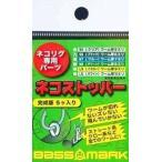 【メール便OK】 バスマーク ネコストッパー 完成版