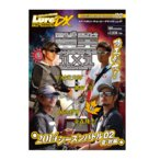 DVD ルアーマガジンザムービー DX vol.17 陸王2014 シーズンバトル02夏・秋編
