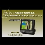 HONDEX ホンデックス サイドスキャンソナーHE-830si-Bo
