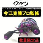 ZPI ik88 レーシングエディション 【限定生産オフセットハンドル】