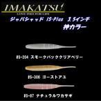 イマカツ ジャバシャッド ISプラス 3.5インチ 神カラー3色