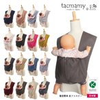 抱っこ紐 抱っこひも タックマミー 綿100%シリーズ 全16種類 日本製 ネコポス送料無料