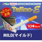 TaEco-E【メビウス風味】10本セット