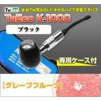 TaEco K-1000 ブラック グレープフルーツフレーバー