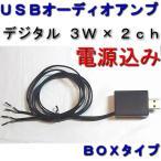 超小型アンプ 3W×2ch USBオーディオアンプ  BOXタイプ