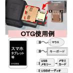 スマホから電源とりながら通信できるOTGコネクタ(ホストコネクタ) ミニ USBに入れてmicroUSBに変換