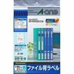 【単価729円・20セット】エーワン ファイル背面用ラベルシール プリンタ兼用 11面 20枚 31425(20セット)