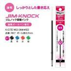 油性ボールペン替え芯 K-0.7芯 25W【黒】(プレフィー