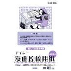 アイシー マンガ原稿用紙 A4 薄110kg IM-10A(10セット)