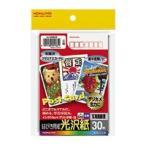KOKUYO(コクヨ)インクジェットプリンタ用はがき光沢紙 30枚KJ�G2630 (10セット)