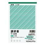 KOKUYO(コクヨ) 複写簿請求書B6 ウ−22