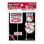 KOKUYO(コクヨ)強力マグネットプレート t3.0mm