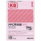 KOKUYO(コクヨ)PPC用和紙(大礼紙)・B5・100枚 KB-W115P 4901480015453