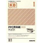 KOKUYO(コクヨ)PPC用和紙(大礼紙)・A4・100枚 KB-W119Y 4901480015422