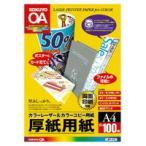 KOKUYO(コクヨ) レーザープリンタ用紙 LBP−F31