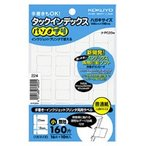 KOKUYO(コクヨ)タックインデックス タ-PC20W 4901480169224
