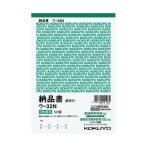 KOKUYO(コクヨ) 複写簿納品書B6 ウ−32