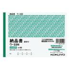 KOKUYO(コクヨ) 複写簿納品書B6 ウ�33