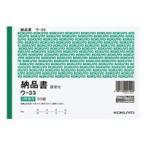 KOKUYO(コクヨ) 複写簿納品書B6 ウ�33 (5セット)