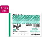 KOKUYO(コクヨ) 複写簿納品書B7 ウ−61 (10セット)