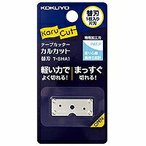 KOKUYO(コクヨ) テープカッターカエバ T-SHA1