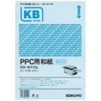 KOKUYO(コクヨ)PPC用和紙(大礼紙)・B5・100枚 KB-W115B 4901480015446