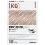 KOKUYO(コクヨ)PPC用和紙柄入り 60g B5 100枚入 白KB−W115W (5セット)