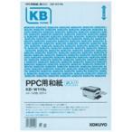 KOKUYO(コクヨ)PPC用和紙(大礼紙)・A4・100枚 KB-W119B 4901480015408