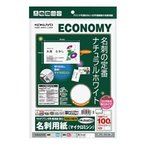 KOKUYO(コクヨ)マルチプリンタ用名刺用紙(厚口) KPC-VEA10W 4901480175966