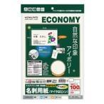 KOKUYO(コクヨ)マルチプリンタ用名刺用紙 KPC-VE10LY 4901480175935