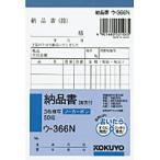 KOKUYO(コクヨ) NC複写簿納品書B7 ウ�366