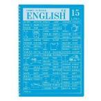 レッスンノート 英語 15段 SW1705