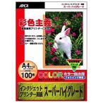 アピカ インクジェットプリンタ用紙 スーパーハイグレード WP702 マットタイプ A4 100枚