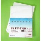 オストリッチ A4 耐水PPC用紙70KB 100枚パック WP-101