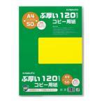 キョクトウ コピー用紙 ぶ厚いコピー用紙 120gsm A4 PPC120A4(5セット)