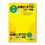 キョクトウ コピー用紙 ぶ厚いコピー用紙 270gsm A4 PPC270A4(5セット)