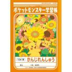 【159円×10セット】ショウワノート ポケモンDP かんじれんしゅう 104字 B5判 PL-50-1 (10セット)
