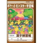 【159円×5セット】ショウワノート ポケモンDP 漢字練習帳 120字 B5判 PL-50-2 (5セット)