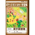 【159円×5セット】ショウワノート ポケモンDP 漢字練習帳 150字 B5判 PL-51 (5セット)