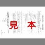 日本法令 契約 16 ケイヤク16